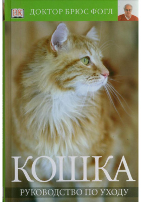 Кошка. Руководство по уходу = Cat Owner's Manual