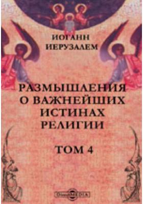 Размышления о важнейших истинах религии. Т. 4