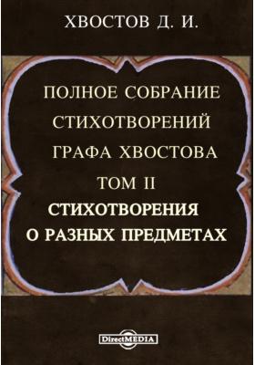 Полное собрание стихотворений графа Хвостова: художественная литература. Том 2. Стихотворения о разных предметах