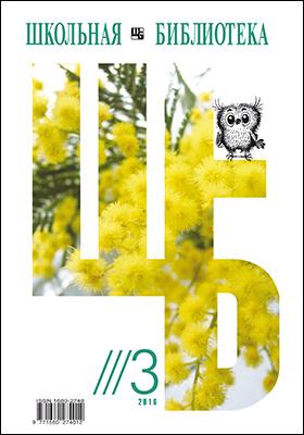 Школьная библиотека: журнал. 2016. № 3
