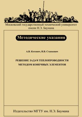 Решение задач теплопроводности методом конечных элементов : Методические указания к решению задач по курсу «Сеточные методы»: методические указания