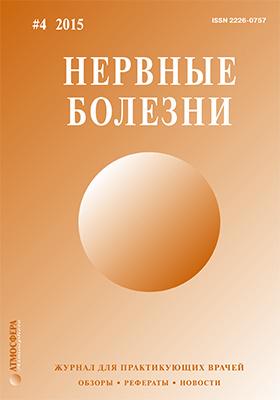 Нервные болезни: журнал для практикующих врачей. 2015. № 4