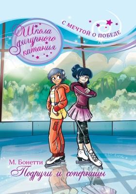 Подруги и соперницы: литературно-художественное издание