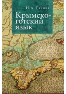 Крымско-готский язык: монография