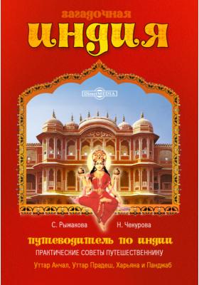 Путеводитель по Индии (практические советы путешественнику): Уттар Анчал, Уттар Прадеш, Харьяна и Панджаб