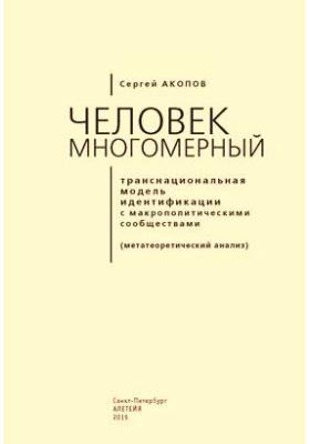 Человек многомерный : транснациональная модель идентификации с макрополитическими сообществами (метатеоретический анализ): монография
