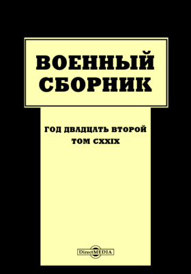 Военный сборник: журнал. 1879. Том 129. №№ 9-10