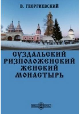 Суздальский Ризположенский женский монастырь