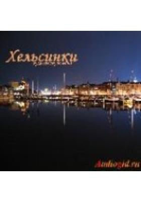 Хельсинки (Аудиогид, Финляндия)