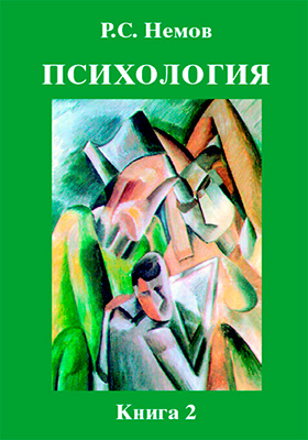 Психология : в 3-х книгах: учебник. Кн. 2. Психология образования