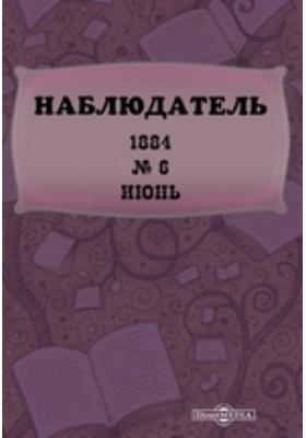 Наблюдатель: журнал. 1884. № 6, Июнь