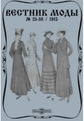 Вестник моды. 1915. № 25-38