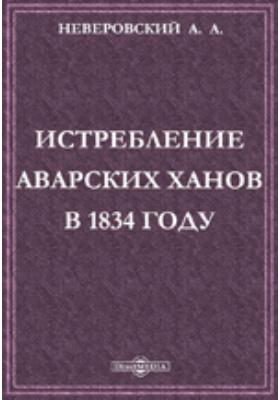 Истребление Аварских ханов в 1834 году