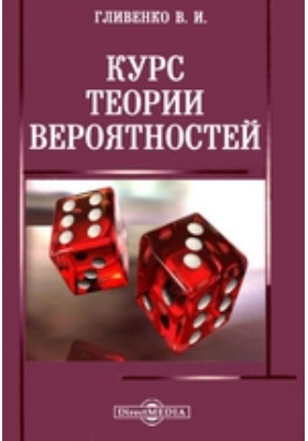 Курс теории вероятностей