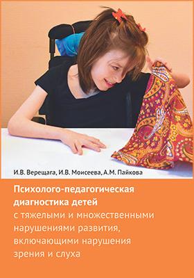 Психолого-педагогическая диагностика детей с тяжелыми и множественными нарушениями развития, включающими нарушения зрения и слуха