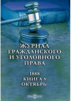 Журнал гражданского и уголовного права. 1888. Книга 8, Октябрь