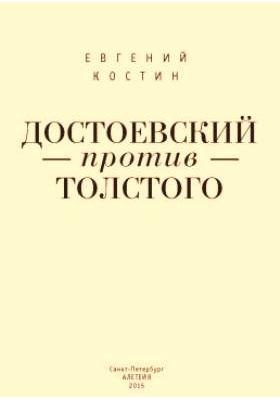 Достоевский против Толстого : русская литература и судьба России: монография