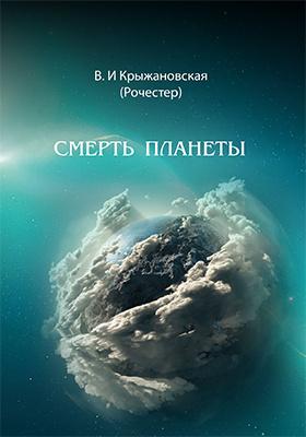 Смерть планеты