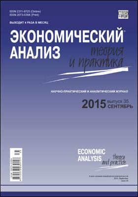 Экономический анализ = Economic analysis : теория и практика: научно-практический и аналитический журнал. 2015. № 35(434)