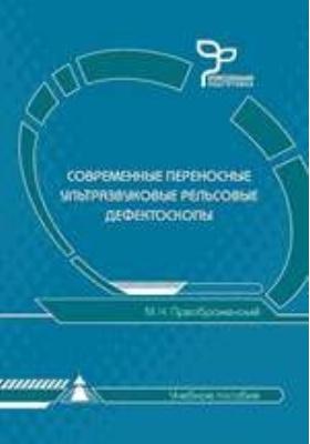 Современные переносные ультразвуковые рельсовые дефектоскопы: учебное пособие