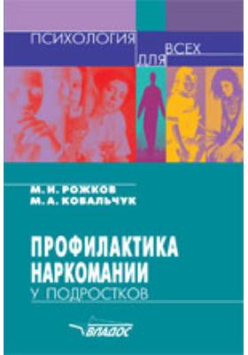Профилактика наркомании у подростков: учебно-методическое пособие
