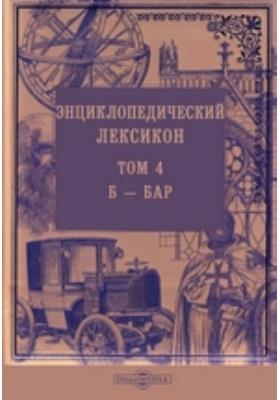 Энциклопедический лексикон. Т. 4. Б — Бар