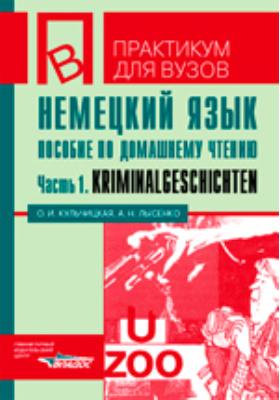 Немецкий язык : Пособие по домашнему чтению: учебное пособие, Ч. 1. Kriminalgeschichten