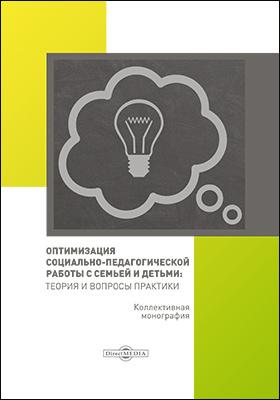 Оптимизация социально-педагогической работы с семьей и детьми