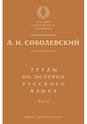 Труды по истории русского языка. Т. 2. Статьи и рецензии