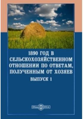 1890 год в сельскохозяйственном отношении по ответам, полученным от хозяев. Вып. 1