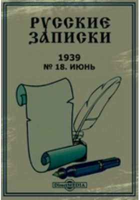 Русские записки: журнал. 1939. № 18, Июнь