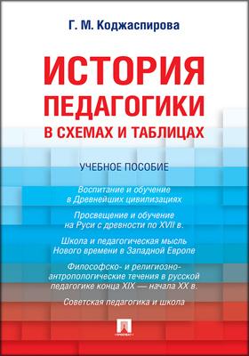 История педагогики в схемах и таблицах: учебное пособие