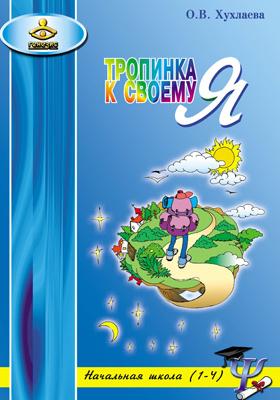 Тропинка к своему Я : уроки психологии в начальной школе (1-4): практическое пособие