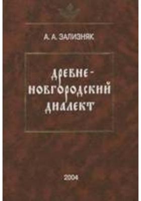 Древненовгородский диалект