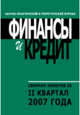 Финансы и кредит = Finance & credit: научно-практический и теоретический журнал. 2007. №№ 13-24