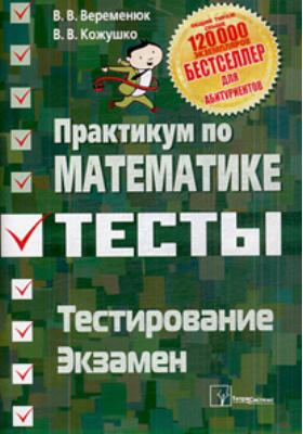 Практикум по математике : Подготовка к тестированию и экзамену. 9-е издание
