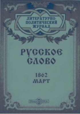 Русское слово: журнал. 1862. Март