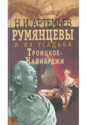 Румянцевы и их усадьба Троицкое-Кайнарджи