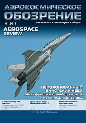 Аэрокосмическое обозрение : аналитика, комментарии, обзоры. 2017. № 1(86)
