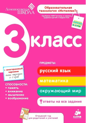 Развивающее пособие для повышения успеваемости по основным предметам. 3 класс : 2-е издание, исправленное