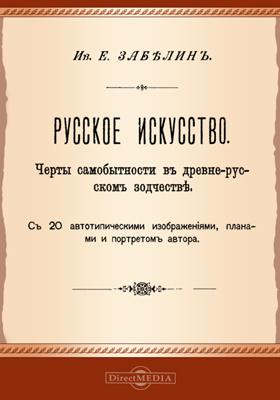 Русское искусство. Черты самобытности в древне-русском зодчестве