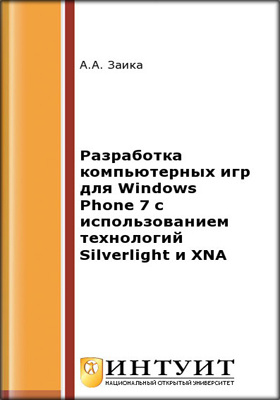 Разработка компьютерных игр для Windows Phone 7 с использованием техно...