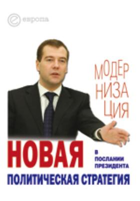 Новая политическая стратегия в послании Президента Дмитрия Медведева: сборник
