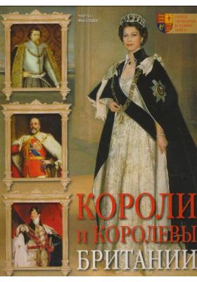 Короли и королевы Британии = The Complete Illustrated Guide to the Kings & Queens of Britain : Увлекательная история британской монархии: короли и королевы, консорты, члены королевских семей и претенденты на престол