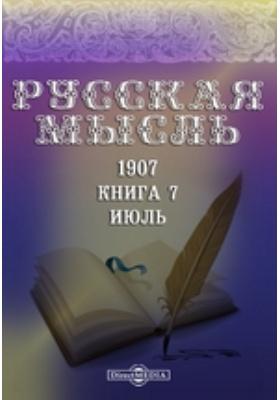 Русская мысль. 1907. Книга 7, Июль