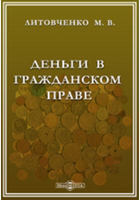 Деньги в гражданском праве