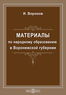 Материалы по народному образованию в Воронежской губернии