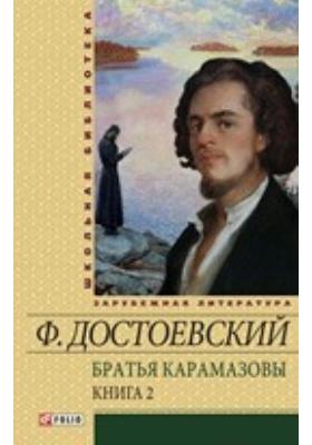 Братья Карамазовы. Роман, Ч. 3. 4