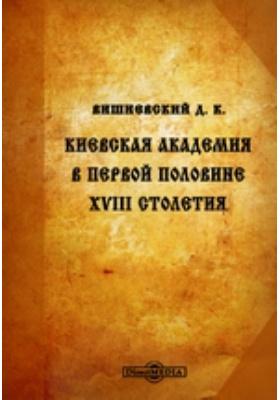 Киевская академия в первой половине XVIII столетия