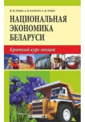 Национальная экономика Беларуси: краткий курс лекций